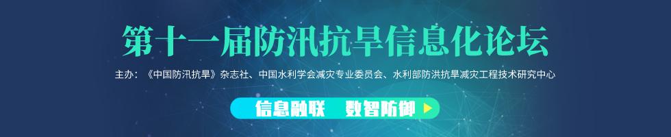 第十一届防汛抗旱信息化论坛
