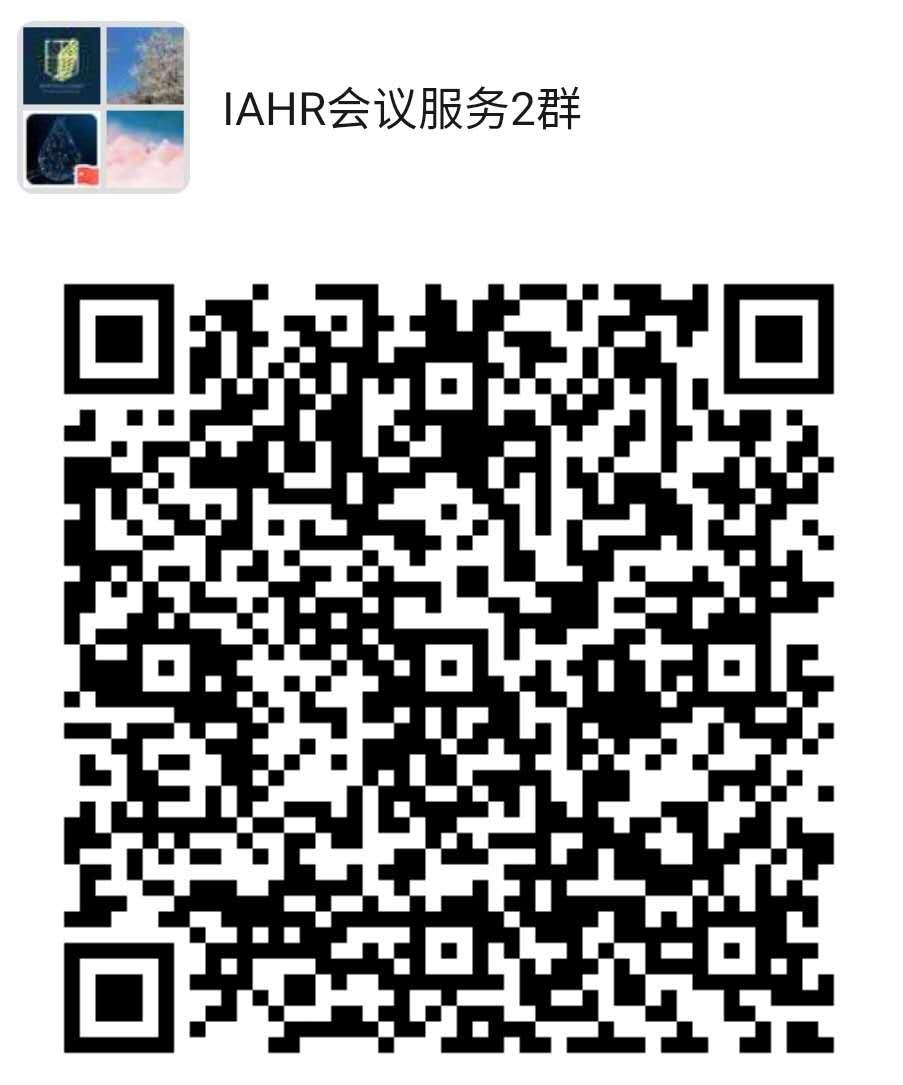 WeChat Group IAHR会议服务2群.jpg