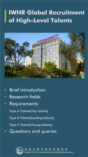 IWHR launches a call for global recruitment of high-level talents
